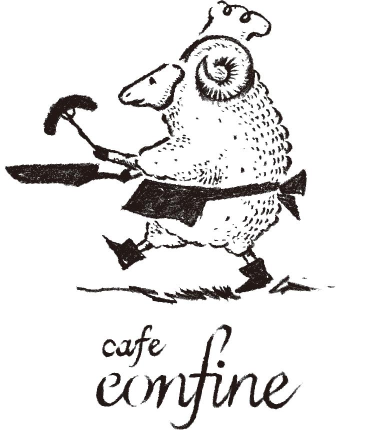 カフェ・コンフィーネ